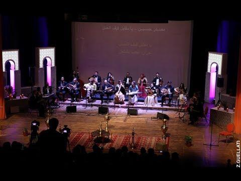 Festival de musique andalouse Sanaa 2018, Association des beaux arts d'Alger
