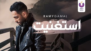 Ramy Gamal – Estaghneit (Official Lyrics Video) | (رامي جمال– إستغنيت (كلمات