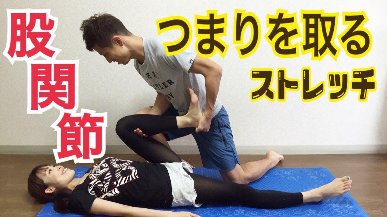 柔らかく 股関節 ストレッチ を する 【上級編】股関節を柔らかくするための3種目【ストレッチ】