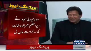 Crown Prince orders release of 2107 Pakistani prisoners on PM Imran's request