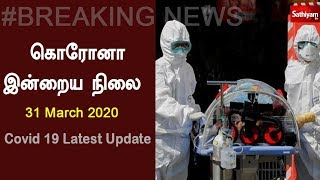 #EXCLUSIVE : கொரோனா இன்றைய நிலை | 31 March 2020 | Live Covid 19 Today Update