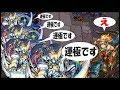 【モンスト】神威艦隊(全員運極)でハクアに挑んだ結果www