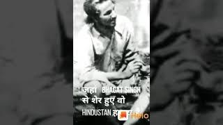 Veer shahid sardar bhagat singh