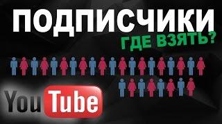 ПОДПИСЧИКИ - ГДЕ ВЗЯТЬ? Как найти подписчиков на YouTube?