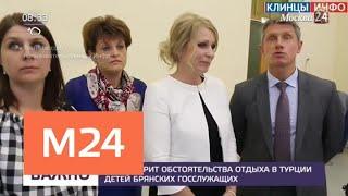 СК проверит обстоятельства отдыха в Турции детей брянских госслужащих - Москва 24