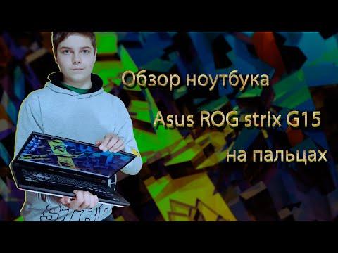 Ноутбук Asus ROG Strix G15 G512LU-HN093 (90NR0351-M02460) Black Суперціна!!!