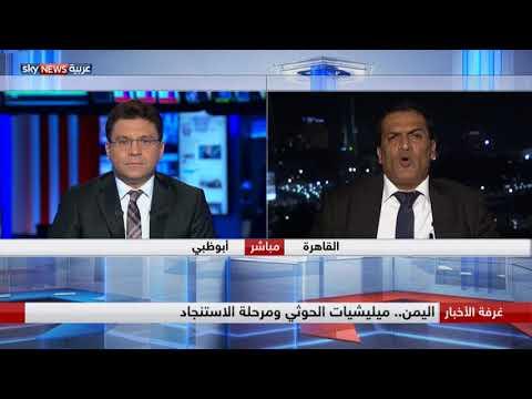 اليمن.. ميليشيات الحوثي ومرحلة الاستنجاد  - نشر قبل 8 ساعة