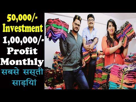 छोटे व्यापारियों के लिए वरदान | Printed Cheap Saree Collection 2019 - Ajmera Fashion