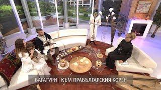 ОТБЛИЗО - Багатури - Прабългарските корени