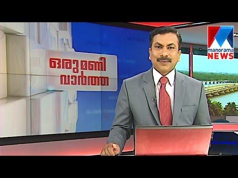 1 Pm News Bulletin   08-08-2016     | Manorama News