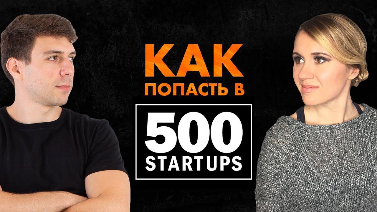 Стартап Акселератор 500 Startups. Как пройти отбор и привлечь деньги в бизнес? Екатерина Селедец