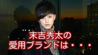 【発見】AAA末吉秀太の気になる私服、愛用ブランドとは? チャンネル登...