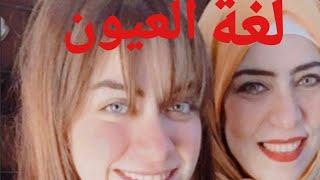 #لغة الجسد(1) #كيف تقرأ لغة العيون وتفهم اي شخص امامك #احلام الحناوي #سفيرة السعاده