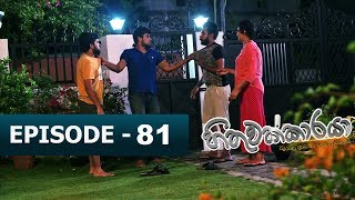 Hithuwakkaraya | Episode 81 | 22nd January 2018 Thumbnail
