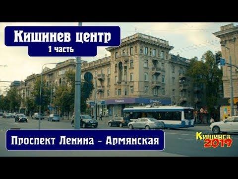 Кишинев 2019 проспект Ленина угол Армянской вечером в мае 1 часть