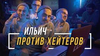 ИЛЬИЧ  LITTLE BIG ПРОТИВ ХЕЙТЕРОВ #vsrap