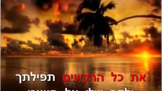 בת מלך - חיים ישראל קריוקי פלייבק