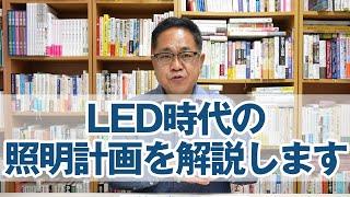 LED時代の照明計画を解説します