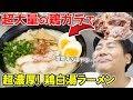 鶏ガラMAXの鶏白湯ラーメンはこうなります! の動画、YouTube動画。