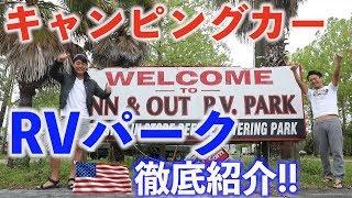 【055】必見!!キャンピングカーレンタルしてアメリカ横断に欠かせない!RVパーク徹底紹介!!!(アメリカ18日目)