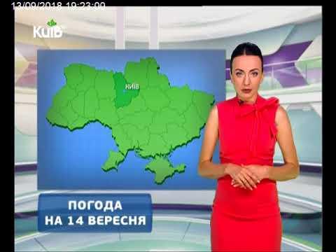Телеканал Київ: Погода на 14.09.18