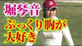 堀琴音のぷっくり胸が大好き!女子プロゴルファー  相互チャンネル登録 SUB4SUB チャンネル返し 堀琴音 検索動画 13