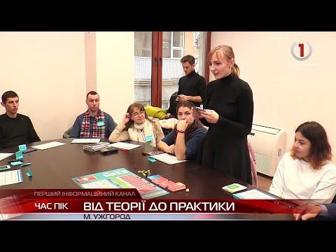 """В Ужгороді презентували гру-тренінг """"Інструменти впливу громадян на владу"""""""