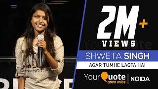 Video 'Agar Tumhe Lagta Hai' by Shweta Singh | Hindi Poetry | YourQuote - Noida (Open Mic 2) download MP3, 3GP, MP4, WEBM, AVI, FLV Agustus 2018