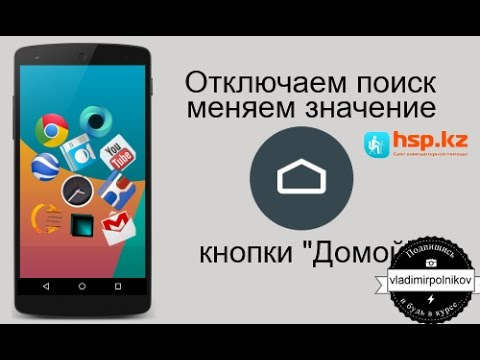 Кнопка Home и поиск на Android