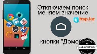 видео Подробно о том, как удалить контакт на «Андроиде»
