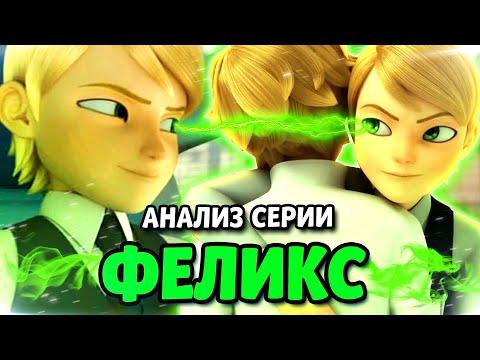 ОБЗОР 25 МОМЕНТОВ В СЕРИИ ФЕЛИКС Леди Баг и Супер Кот