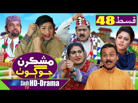 Mashkiran Jo Goth EP 48 | Sindh TV Soap Serial | HD 1080p |  SindhTVHD Drama