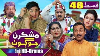 Mashkiran Jo Goth EP 48  Sindh TV Soap Serial  HD 1080p  SindhTVHD Drama