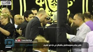 مصر العربية   ماهر عصام وعمروعبدالجليل يشاركان في عزاء نور الشريف