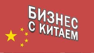 Бизнес с Китаем(, 2015-07-27T19:18:02.000Z)