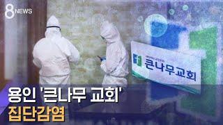 용인 '큰나무 교회' 집단감염…탁구장발 확진 17명 /…