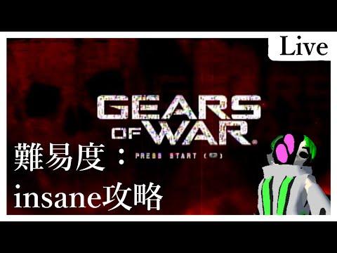 【Gears of War】ラスボスがくそ強いって記憶だけ残ってる【第一夜】