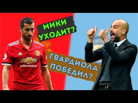 Мхитарян уходит из МЮ? | Манчестер Сити чемпион АПЛ?
