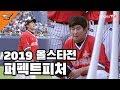 후니의 퍼펙트피처 도전기! (feat. 현실반응) [2019 올스타전]