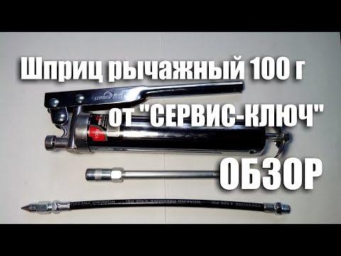 "Обзор плунжерного шприца 100 мл от ""Сервис-ключ"""