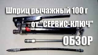 обзор плунжерного шприца 100 мл от