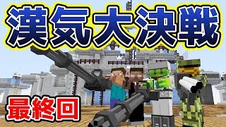 【日刊Minecraft】全ての武器を使用可能!?最終決戦の結果とんでもない事に!最強の匠は誰か!?FPS編最終回 ラストバトル 後編【4人実況】