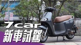 【新車試駕】Gogoro 2 Deluxe|小改變質感更佳 thumbnail