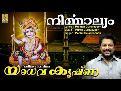 Yadhava Krishna a song from Nirmalyam Sung by Madhu Balakrishnan