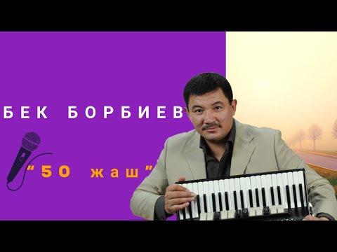 MP3 БЕК БОРБИЕВ 50 ЖАШ СКАЧАТЬ БЕСПЛАТНО