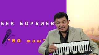 тЕКСТ ПЕСНИ БЕК БОРБИЕВ 50 ЖАШ