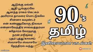 EVERGREEN TAMIL SONGS COLLECTION | என்றும் இனிமையான பாடல்கள் | Tamil Songs | Duet Songs| eascinemas