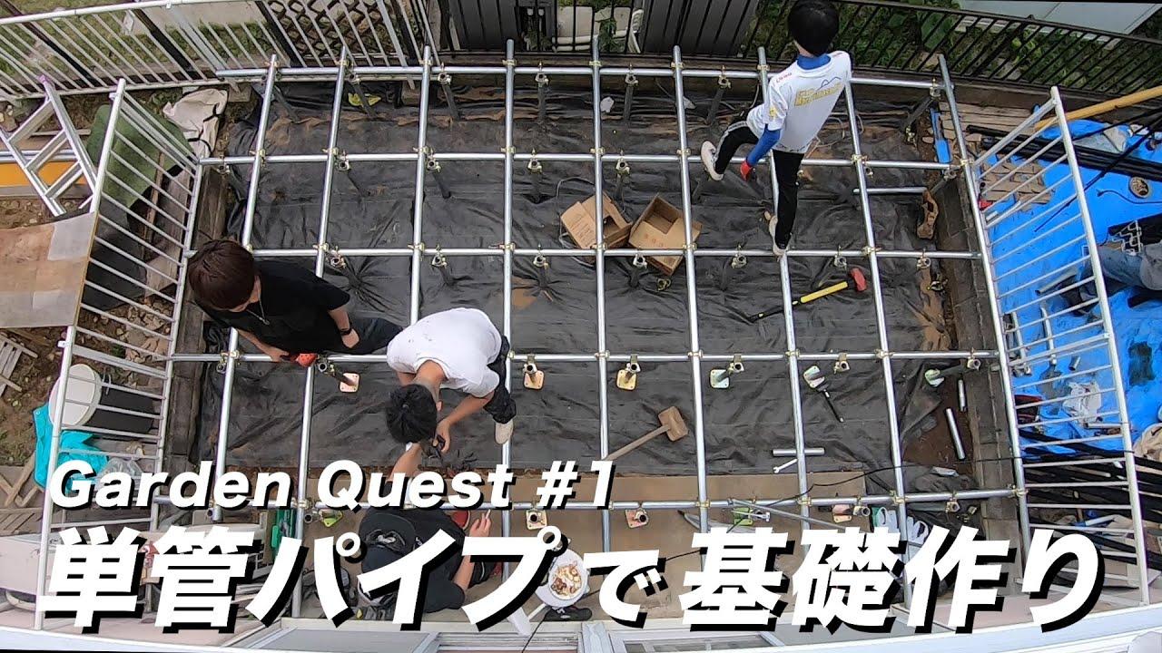 【庭開拓#1】予算50万円で庭に2F建てウッドデッキを作る。