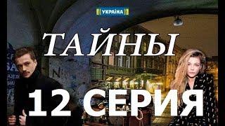 """Сериал """"Тайны"""" – смотреть онлайн 12 серию на канале """"Украина"""""""