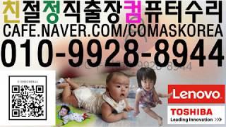 친정컴 출장컴수리AS포맷달인기사)인천시 남동구 논현2동…